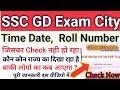 SSC GD Exam City | SSC GD Exam Time Date | SSC GD Exam 2019 | Jobs For You