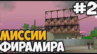 ФИРАМИР И ЕГО ВЕРТОЛЕТИК ► GTA Вася Город Прохождение На Русском - Часть 2