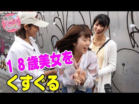 18歳美女を全力でくすぐってみた【白石みれい】【東京ときめきチャンネル】キス時計