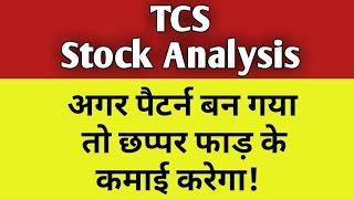 TCS || Stock analysis पैटर्न बन गया तो छप्पर फाड़ के कमाई करेगा!