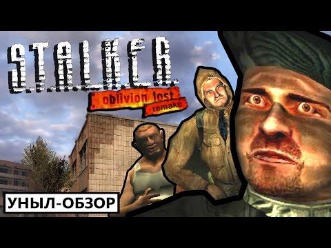 СТАЛКЕР Oblivion Lost 3.0 #1 ПЕРВЫЕ ВПЕЧАТЛЕНИЯ