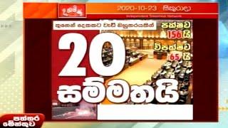 Paththaramenthuwa - (2020-10-23)   ITN Thumbnail