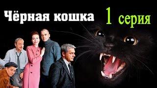 Чёрная кошка 1 серия - Русские сериалы 2016 #анонс Наше кино
