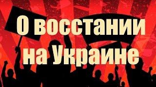 Почему нет восстания на Украине?
