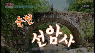 순천 선암사 선암매 찾아 봄꽃 여행