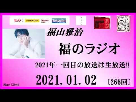 福山雅治   福のラジオ 2021.01.02〔266回〕