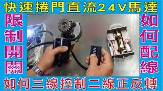 快速捲門直流24V馬達,如何三線控制二線正反轉,限制開關如何配線,220~110V轉24V交流,24V轉喬式整流為24直流