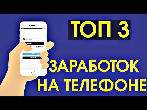 ТОП -3 ПРИЛОЖЕНИЙ ДЛЯ ЗАРАБОТКА НА АЙФОН . БЕЗ ВЛОЖЕНИЙ!