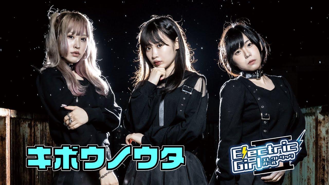 ElectricGirlⅢ – キボウノウタ (Kibo No Uta)