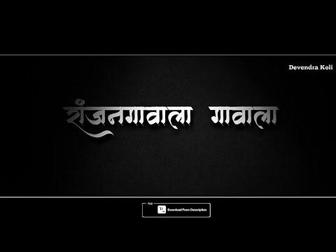 ranjana-gavali-ganpati-bappa-song-status-video