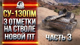 САМЫЙ АНСКИЛЬНЫЙ СТРИМ NEAR_YOU! СУ-130ПМ [Часть 3]...