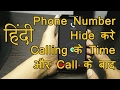 How to Hide Caller Number and Name (HINDI) || 2017👍👌