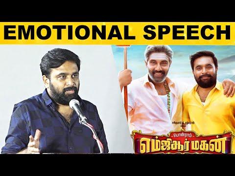சினிமாவை அழிக்க முடியாது - Sasikumar Emotional Speech   MGR Magan Press Meet