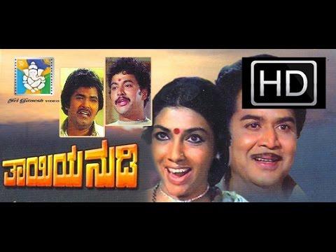 Kannada Full Movies | Thayiya Nudi
