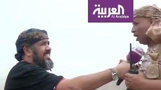 مراسل العربية مباشرة عند أقرب نقطة من صنعاء