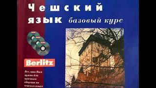 Чешский язык Базовый курс Berlitz + Книга