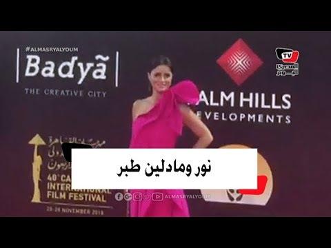 نور تتألق على السجادة الحمراء ومادلين طبر تداعب الحاضرين في «القاهرة السينمائي»  - نشر قبل 19 ساعة