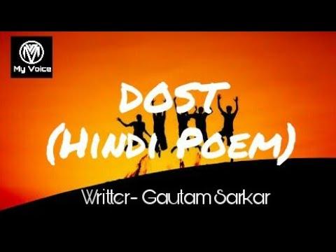 Dost (Hindi Poem)|| Poet: Gautam Sarkar