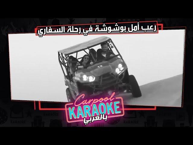 بالعربي Carpool Karaoke | رعب أمل بوشوشة في رحلة السفاري مع قيس الشيخ فى كاربول بالعربي - الحلقة 4