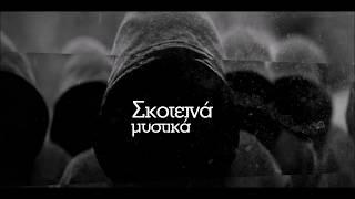 Οι Μακάριοι - Official Trailer