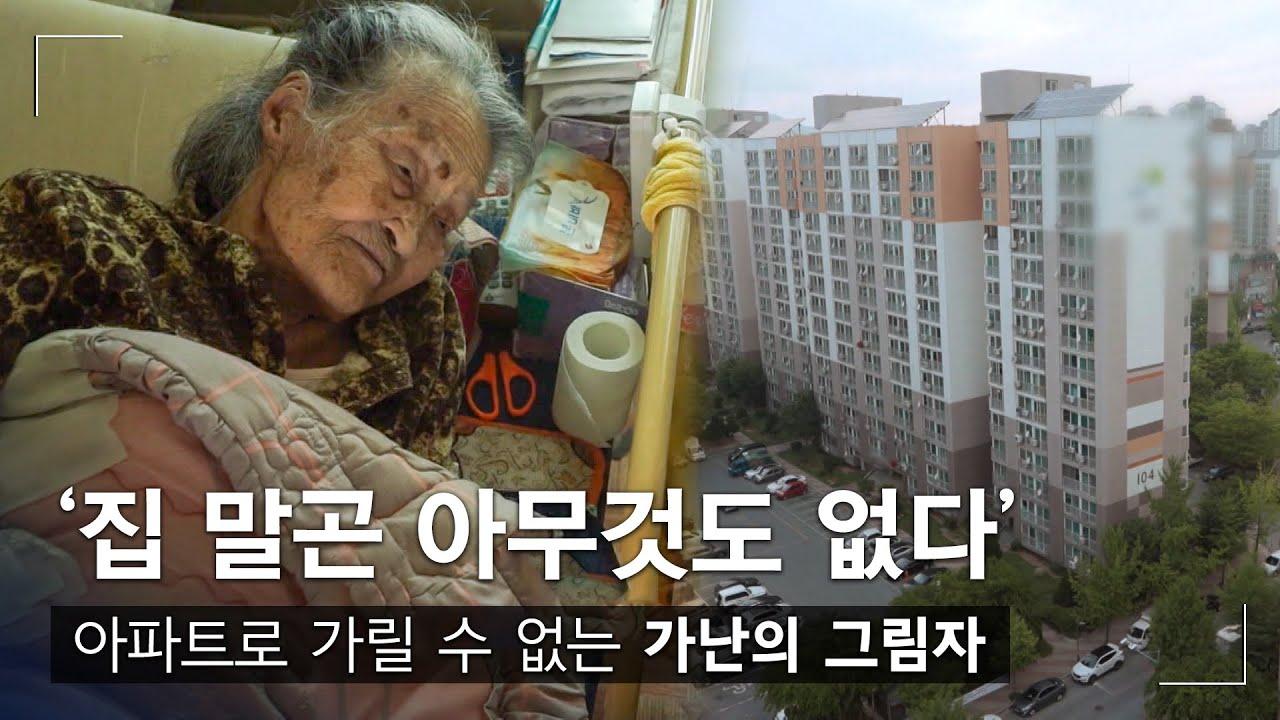 아파트로 가릴 수 없는 가난의 그림자ㅣ다큐시선 - 도시의 섬, 임대아파트