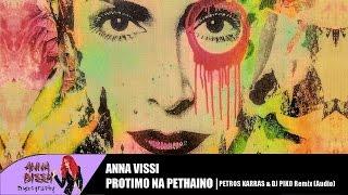 Άννα Βίσση - Προτιμώ | Anna Vissi - Protimo (Petros Karras & DJ Piko Remix) (Audio)
