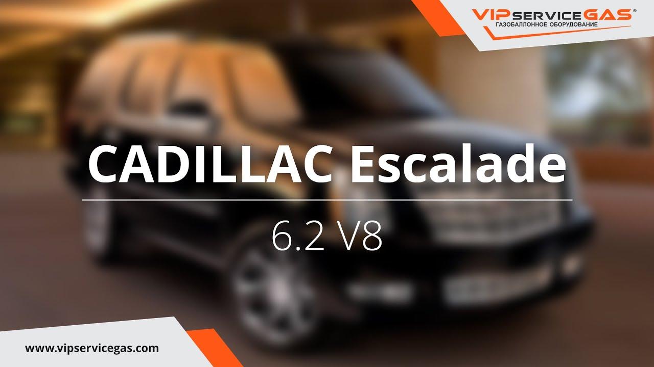 Cadillac Escalade 6.2 v8 - Установка ГБО ВИПсервисГАЗ Харьков, ГБО A.E.B. (King)