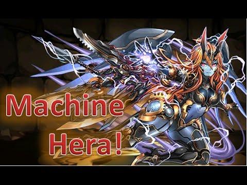 machine hera team