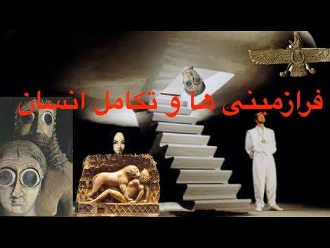 فرازمینی ها یا ..؟ حقیقت تکامل انسان در کتیبه های باستانی