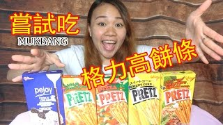 【mukbang】吃格力高glico餅乾條 eat glico biscuit stick | yuri频道|