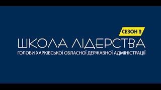 Школа лідерства голови Харківської обласної державної адміністрації