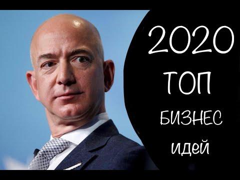 ТОП бизнес идей 2020. Лучшие интернет бизнес идеи. Идеи для бизнеса. Топ бизнес идей.