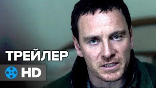 Снеговик — Русский трейлер #1 (2017)