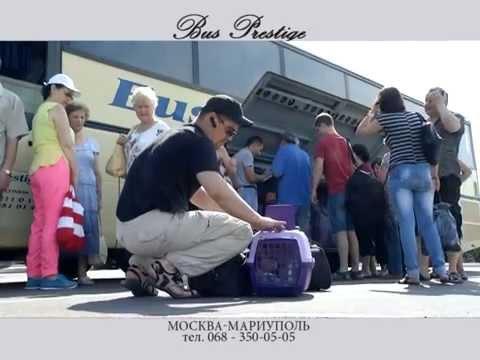 Маршрут автобуса Мариуполь - Москва - Мариуполь