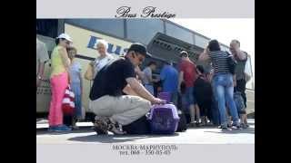 Маршрут автобуса Мариуполь - Москва - Мариуполь(РЕЙС АВТОБУСА МАРИУПОЛЬ-МОСКВА Комфортабельный автобус на 50 пассажирских мест. - Из Мариуполя отравка..., 2015-08-01T11:49:24.000Z)