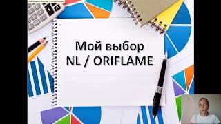 NL или Орифлэйм - сравнение. Анастасия Пахомова
