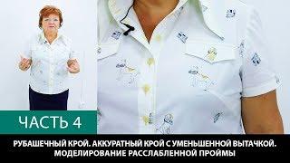 Рубашечный крой Аккуратный крой с уменьшенной вытачкой Моделирование расслабленной проймы Часть 4