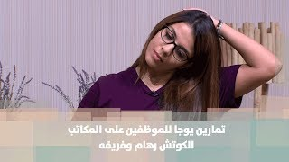 تمارين يوغا للموظفين على المكاتب -رهام وفريقها