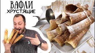 Как не провафлить домашние вафли: идеальный рецепт: хрустящие вафли тают во рту. How to bake waffles