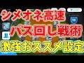 #353【ウイイレアプリ2018】マジで強い!シメオネ光速パス回し戦術!!激強おススメ設定!
