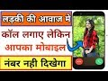 लड़की की आवाज में call लगाए । voice change while call | change your voice during call