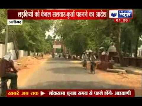India News: Aligarh Muslim University issues a Tughlaqi farmaan for girls