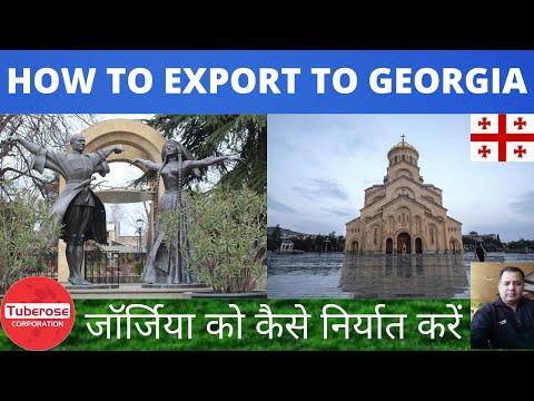 जॉर्जिया को कैसे निर्यात करें ? How to Export to Georgia ? Learn Export Import ,start Export Trade.