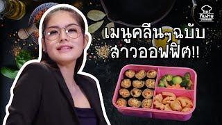 ข้าวห่อสาหร่าย น้ำพริกเผาไทยสูตรเจ - กินง่าย ถ่ายคล่อง Ep.07  (31 ต.ค.60)