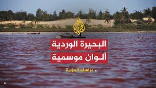 مراسلو الجزيرة-الزي التقليدي التونسي والبحيرة الوردية بالسنغال
