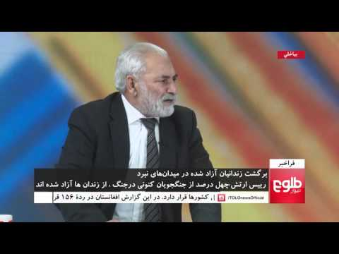FARAKHABAR: 40 Percent of Insurgents Fighting Afghan Forces Are Former Inmates