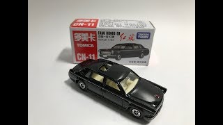 Tomica Faw Hong Qi unboxing and review! (The Tomica Table)