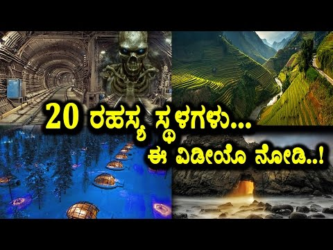 Top 20 Unknown Places in the world | Must watch | Kannada News | Top Secrate | Top Kannada TV