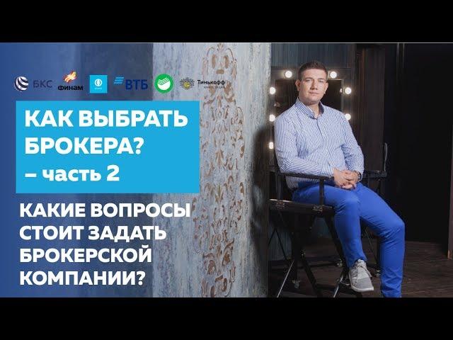 Как выбрать надежного брокера на Московской бирже? Часть 2.