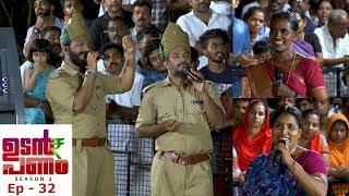 #UdanPanamSeason2 | Ep - 32 Mathu and Kallu arrived at Mukkam | Mazhavil Manorama